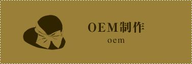 OEM制作